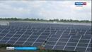 На Ставрополье запущена первая солнечная электростанция