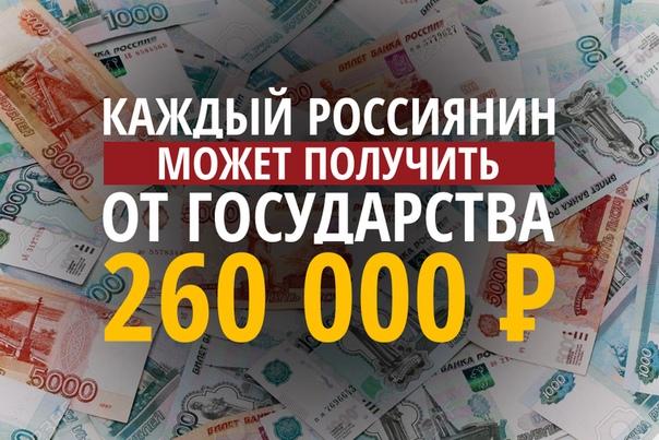 Указ подписан: каждый россиянин имеет право получить от государства 260.000 рублей