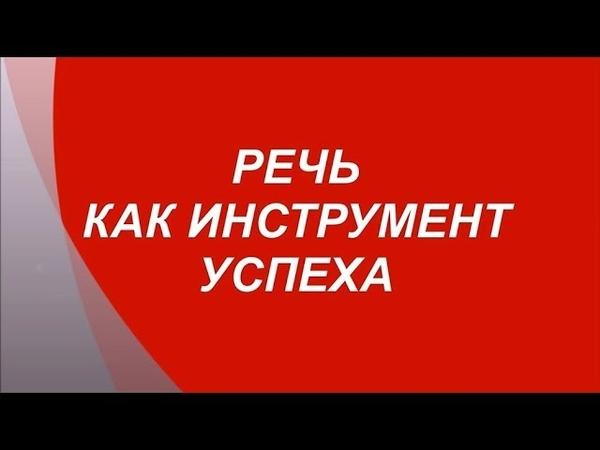 Курсы ораторского искусства в Екатеринбурге