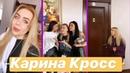 Карина Кросс Подборка Новых Инстаграм Сторис Новые Вайны Карина Кросс Инста Вайны Карина Кросс