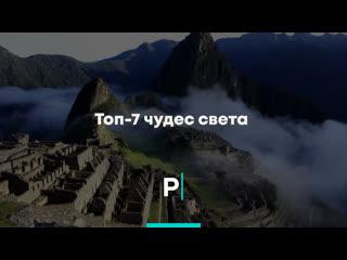 Топ-7 чудес света