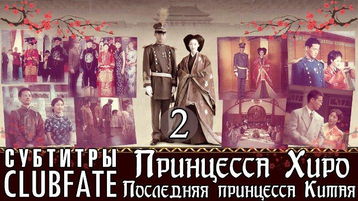 Субтитры ClubFATE на ОК 02 2 Принцесса Хиро Последняя принцесса Китая Субтитры ClubFATE