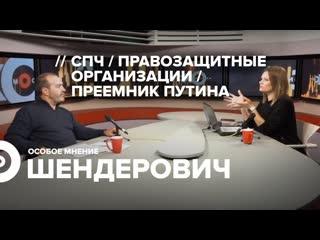 Виктор Шендерович / Особое мнение //