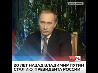 20 лет назад Владимир Путин стал и.о. президента России