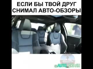 Если бы твой друг снимал авто-обзоры