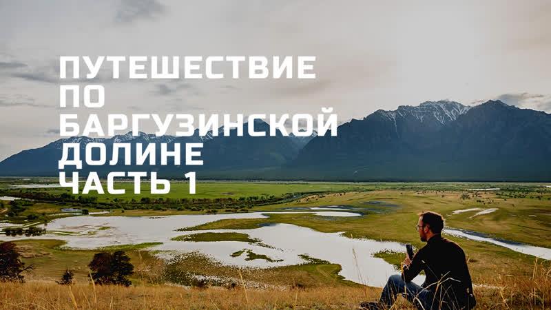 Путешествие по Баргузинской долине