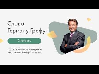 Эксклюзивное интервью Германа Грефа для Ленты.ру