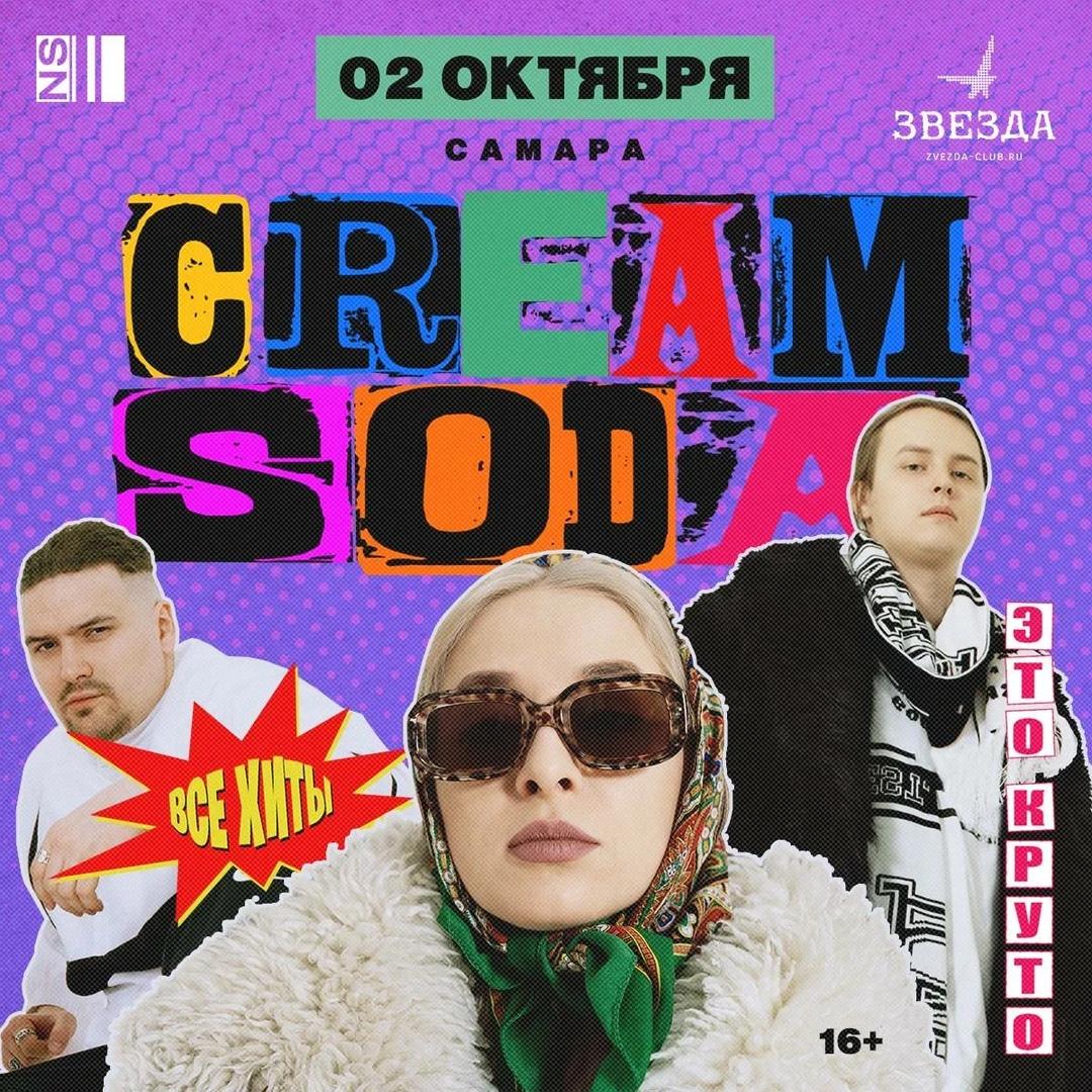 Афиша Москва CREAM SODA / 2.10 / САМАРА