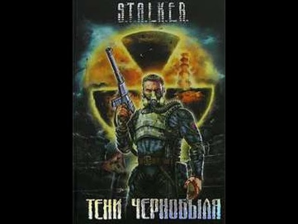 S.T.A.L.K.E.R. Байки из склепа (аудиокнига)