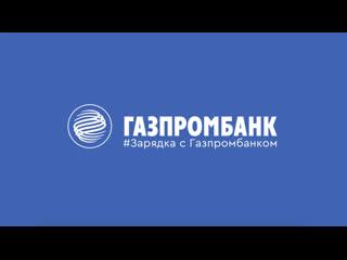 Зарядка с Газпромбанком. Андрей Миронов