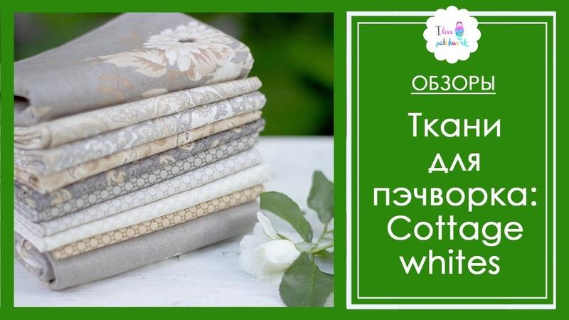 Ткани для пэчворка. Видеообзор № 2: коллекция тканей Сottage whites от Red Rooster Fabrics
