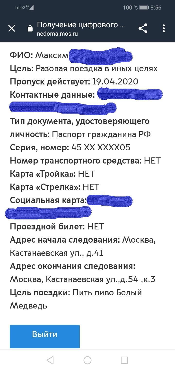 Получение цифрового пропуска в Москве для похода за пивом. Рабочий метод!