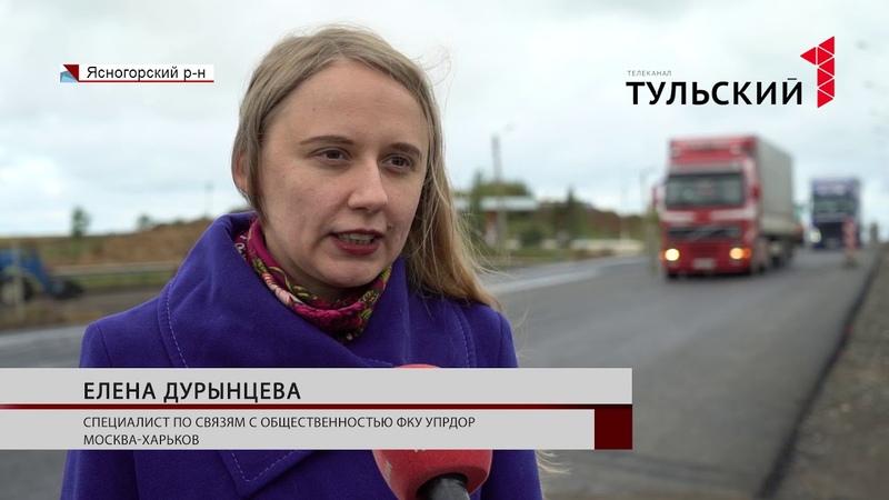 Трассу М 2 в Тульской области готовят к серьезным автомобильным нагрузкам