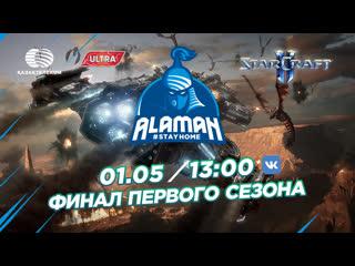 Alaman #StayHome: StarCraft II| Финал первого сезона