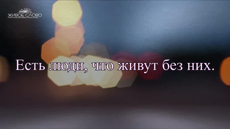 '...Скажи спасибо перед сном...' - Зиля Аипова. Читает Леонид Юдин.mp4