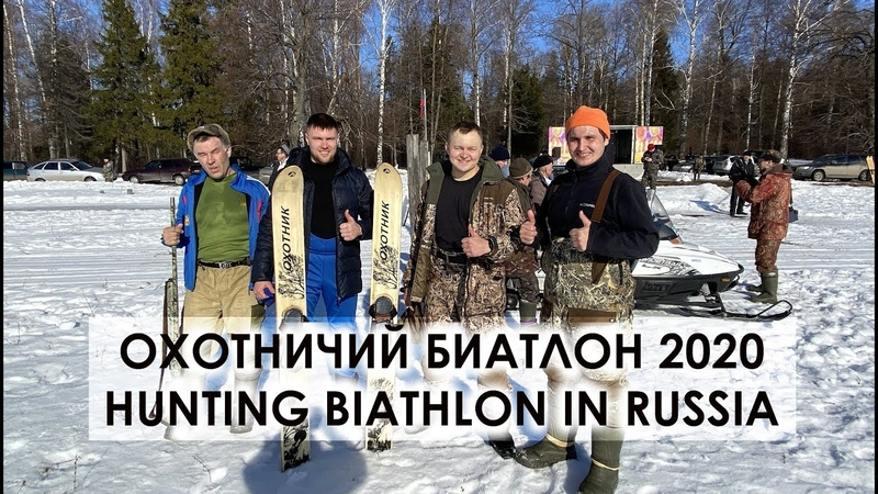 ОХОТНИЧИЙ БИАТЛОН | HUNTING BIATHLON 2020 IN RUSSIA
