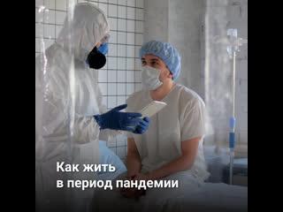 Что делать и не делать при встрече с коронавирусом