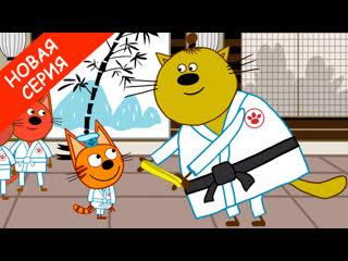 Три Кота | Каратисты | Серия 143 | Мультфильмы для детей