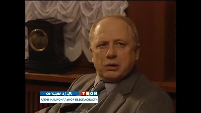 АГЕНТ НАЦИОНАЛЬНОЙ БЕЗОПАСНОСТИ анонс 2 на канале Твой