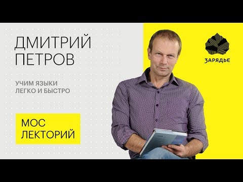 Полиглот Дмитрий Петров Как выучить любой язык легко и быстро