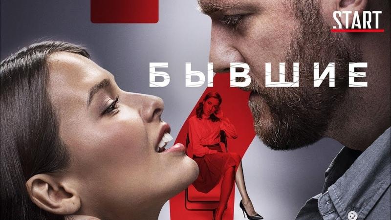 Бывшие 1 сезон 2 серия