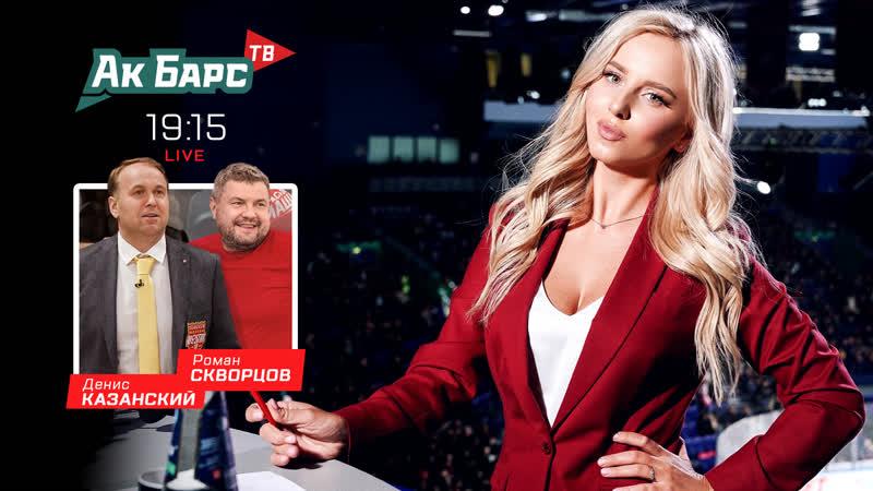 Ак Барс ТВ LIVE 62 Матч против Автомобилиста Гости программы Денис Казанскиий Роман Скворцов