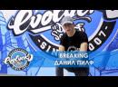 Как делать ФРИЗ в Break Dance? Данил Герасимов, Evolvers Dance School.