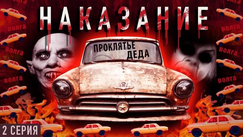 СЕРИАЛ ВИДЕО ВОЛГ. 2 сезон, 2 серия.