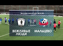 Вежливые Люди 5:2 Мальцево   Высшая лига КЛДФ   14 тур
