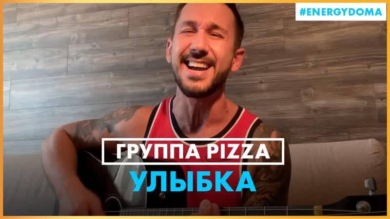 Pizza Улыбка Live @ Радио ENERGY