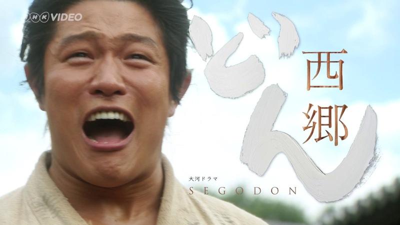 7月18日発売!大河ドラマ 西郷どん 完全版 第壱集 PR動画