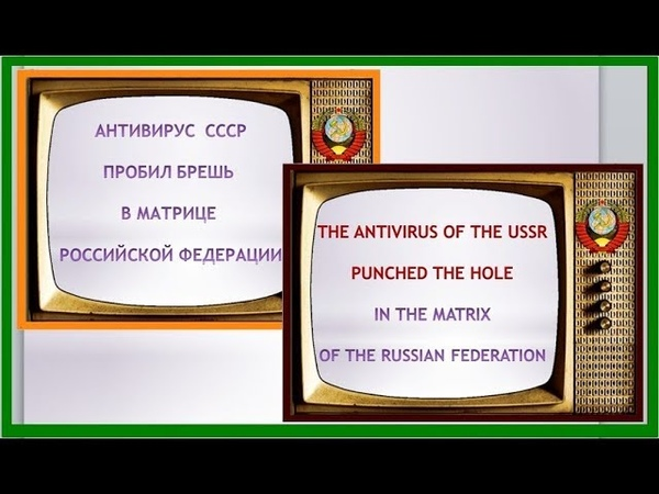 The antivirus of the USSR punched the hole in the matrix of the Russian Federation
