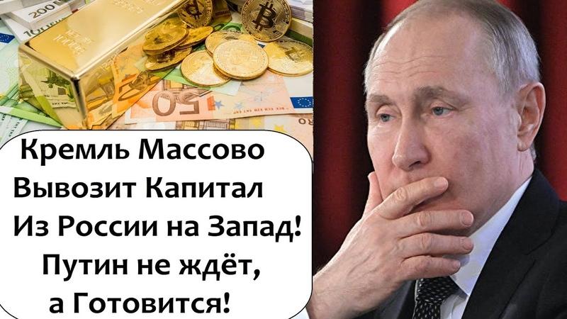 ВЫВОЗ ЗОЛОТА ИЗ РОССИИ УВЕЛИЧИЛСЯ В 9 РАЗ! НЕ ЖДУТ А ГОТОВЯТСЯ!