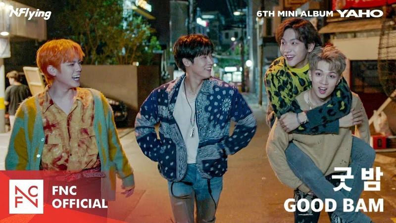 N.Flying (엔플라잉) – 굿밤 (GOOD BAM) MV Teaser 2
