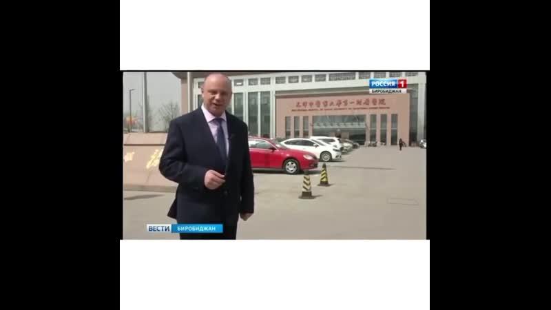 Выпуск новостей о Первом клиническом госпитале при университете традиционной китайской медицины и сотрудничестве России и Китая.