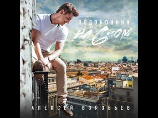 Новое на Русском: Алексей Воробьев - Подоконник на 6-м