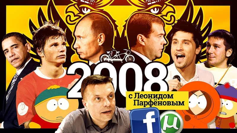 2008 ФБ Кризис Южный парк Путин и Кабаева Зенит Обама Война с Грузией Торренты
