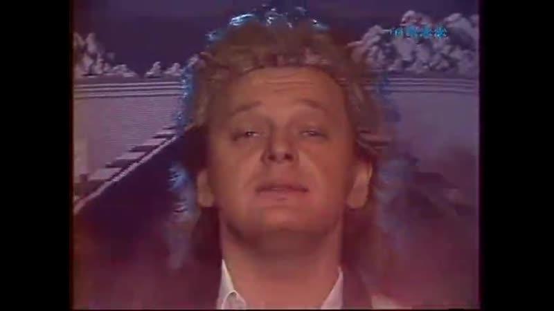 """Юрий Антонов """" От печали до радости """"(песня 1987 года)"""