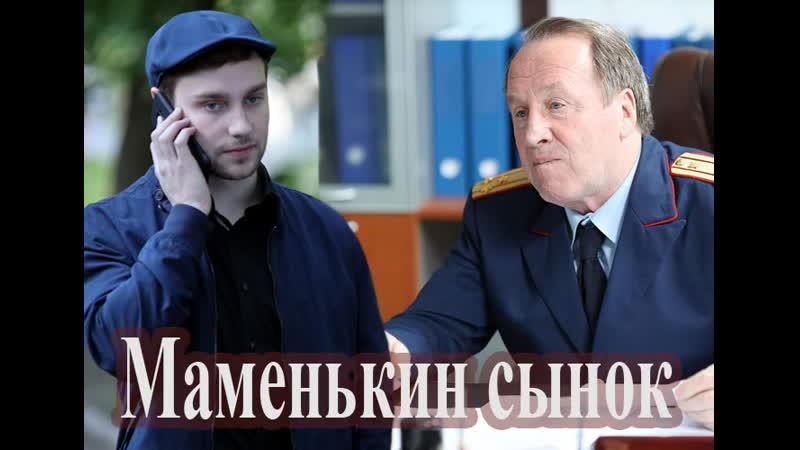 Маменькин сынок 1-2-3-4 серия (2019) Детектив / Криминал