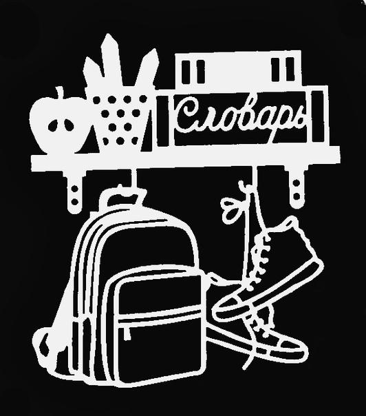 Гoтовимся к 1 сентября Еще порция школьных чипбордов, пeределанных в шаблоны...