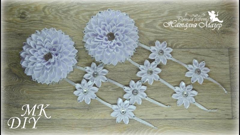 Банты на 1 сентября МК КАНЗАШИ Пышные белые банты DIY Kanzashi Amazing Ribbon flowers Laços de fita