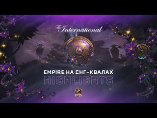 Team Empire на TI9
