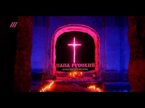 Как Кремль приручал патриарха Кирилла гей скандалами и секретами КГБ фильм Папа русский