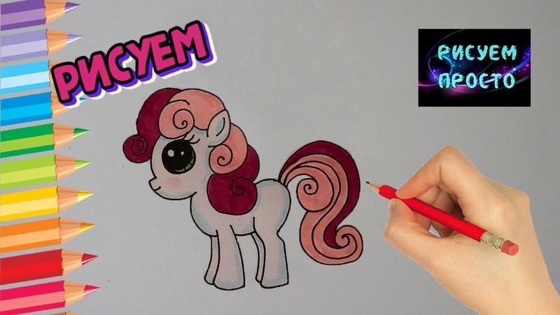 Как ПРОСТО нарисовать ПОНИ, рисунки для срисовки/507/How TO just draw a PONY