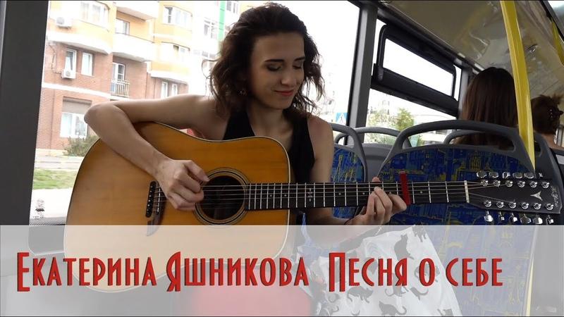 Екатерина Яшникова Песня о себе