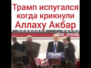 Трамп и Аллаху Акбар