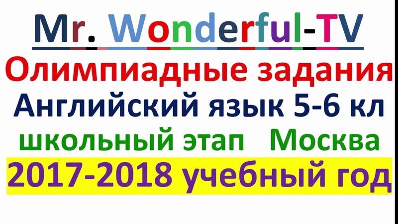 Всероссийская Олимпиада в Москве, Английский язык 2017-2018, подготовка