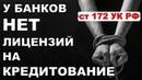 Население России загоняют в кабалу Банки не имеют лицензий на кредитование Pravda GlazaRezhet