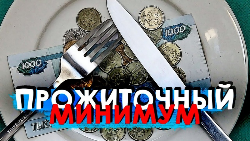 MC Трафарет Прожиточный минимум ПРЕМЬЕРА КЛИПА