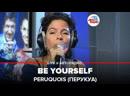 🅰️ Peruquois (Перукуа) - Be Yourself (LIVE @ Авторадио)